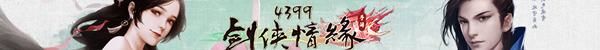 4399新剑侠情缘手游