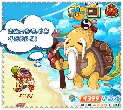 龟仙隐者_洛克王国挑战龟仙隐者 赢取技能石