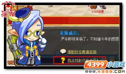 洛克王国d伯爵传说(下)