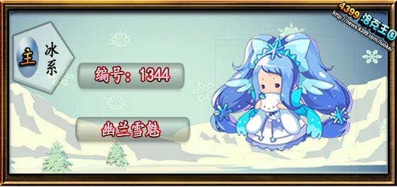 雪影娃娃怎么超进化带你捕捉幽蓝雪魅: 限时得幽蓝雪魅活动: 洛克王国