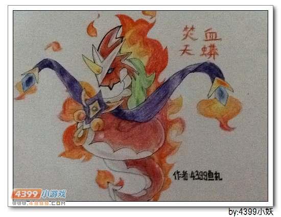 卡布手绘—焚天血蟒图片