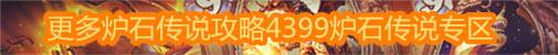 4399炉石传说专区