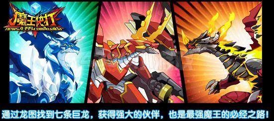 目前已经登场的七龙有三只,分别为:冰龙艾斯,狂龙傲星,焰龙杰克.