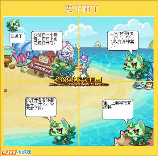 洛克王国四格漫画之神算子_4399洛克王国手机版