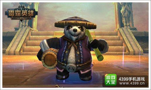 雷霆英雄熊猫酒仙解析 谜一样的流浪者