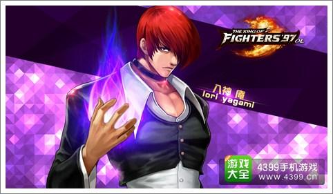 se97色色_时光荏苒 与《拳皇97ol》追溯历代角色造型