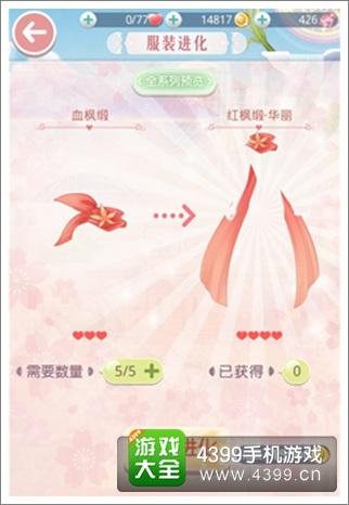奇迹暖暖红枫缎