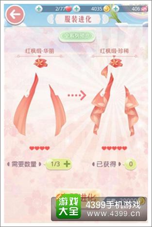 红枫缎进化