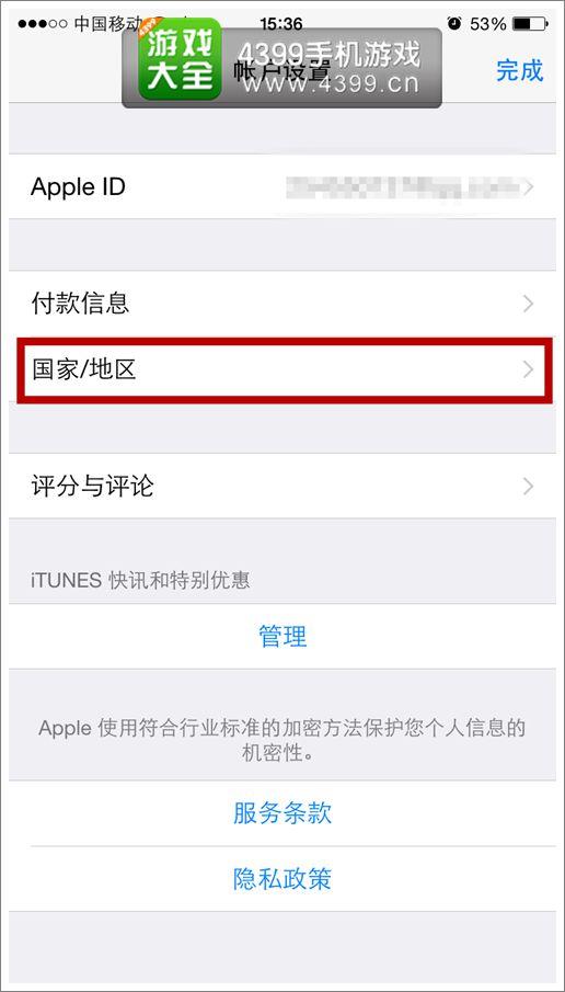 苹果8设置id的步骤图