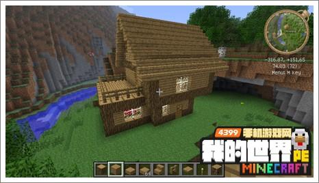 我的世界生存房子设计 生存用小木屋