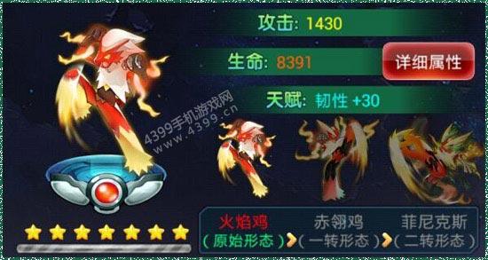 鸡吧wang_去吧皮卡丘火焰鸡图鉴 火焰鸡获得方法介绍