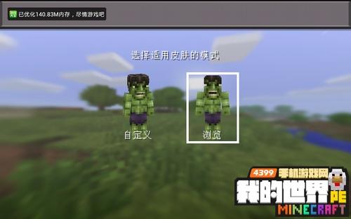 我的世界手机版绿巨人皮肤