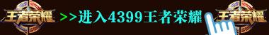 4399王者荣耀