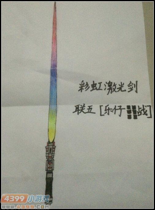 生死狙击玩家手绘—彩虹激光剑