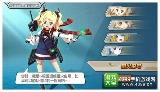 战舰少女r初始选择