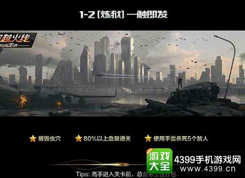 CF手游巨人城废墟炼狱1-2关剧情