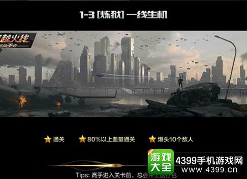 CF手游巨人城废墟炼狱1-3关通关攻略