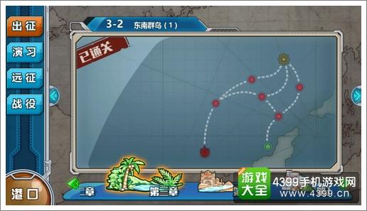 战舰少女r3-2攻略