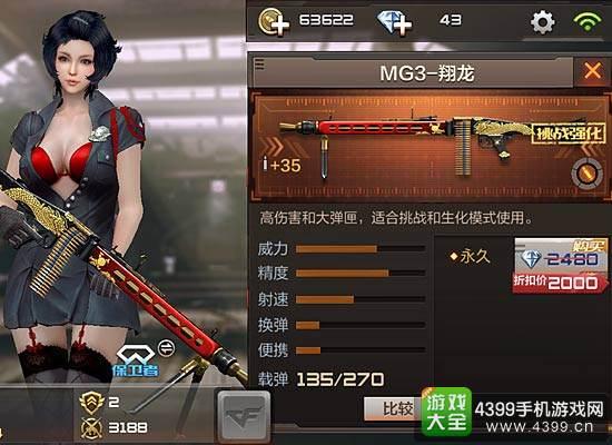 CF手游MG3翔龙枪械解析2