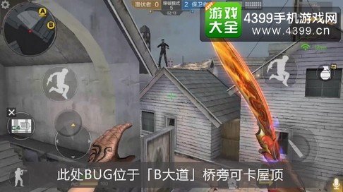 穿越火线枪战王者鹰眼B点BUG