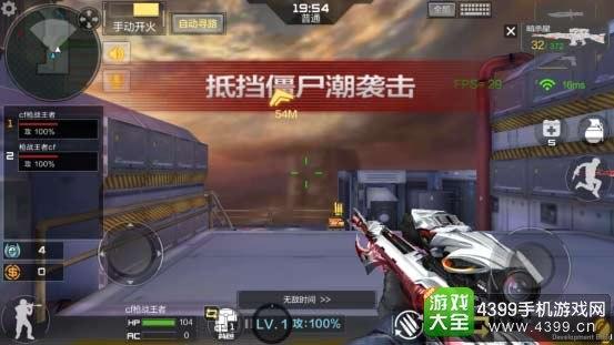 CF手游僵尸狂潮副本攻略4