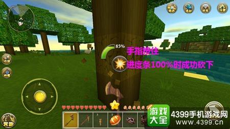 迷你世界生存模式砍树