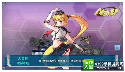 战舰少女r大黄蜂