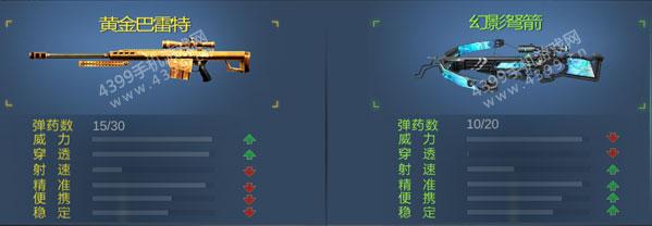 生死狙击手游黄金巴雷特对比图1
