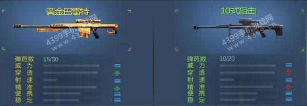 生死狙击手游黄金巴雷特对比图2