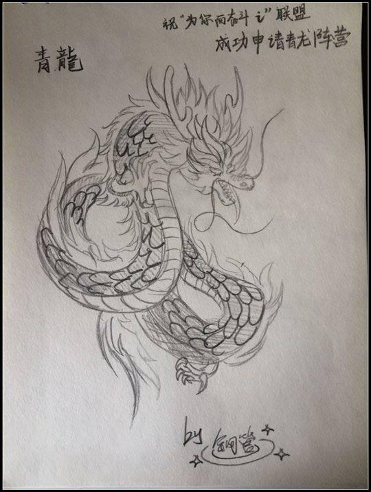 造梦西游4手绘素描青龙-4399钢管