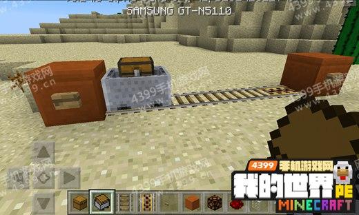 我的世界手机版运输矿车