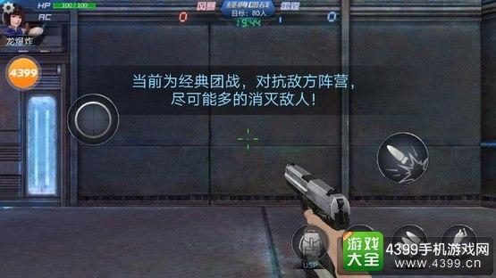 生死狙击手游团战模式胜负规则