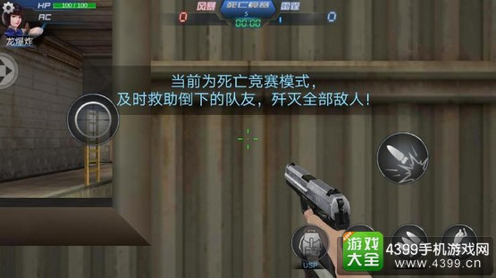 生死狙击手游死亡竞赛模式