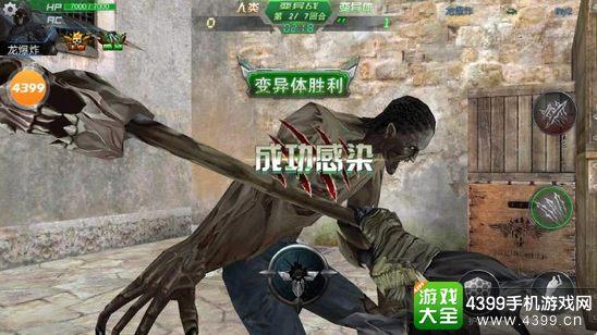 生死狙击手游变异战人类和变异体胜负规则