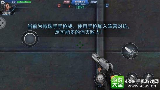 生死狙击手游特殊竞技手枪战模式