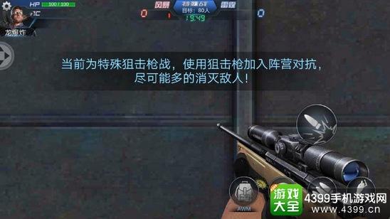 生死狙击手游特殊竞技狙击战模式