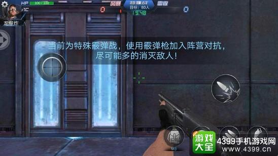 生死狙击手游特殊竞技霰弹战模式