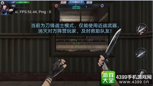 生死狙击手游刀锋战士模式