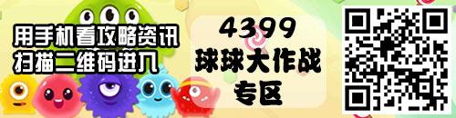 4399球球大作战