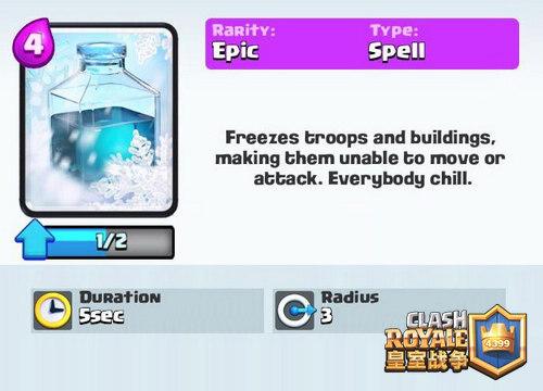 皇室战争冰冻药剂
