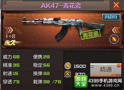 穿越火线(荒岛特训上线)AK47青花瓷评测