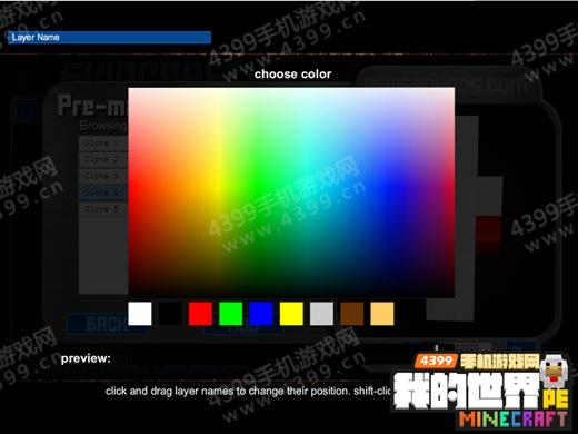 我的世界皮肤编辑器颜色