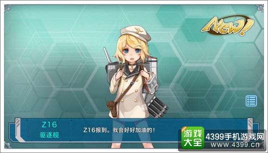 战舰少女rz16