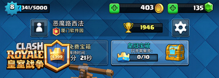 皇室战争皇冠宝箱