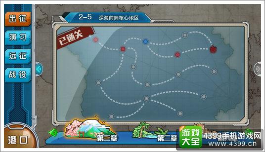 战舰少女r2-5攻略