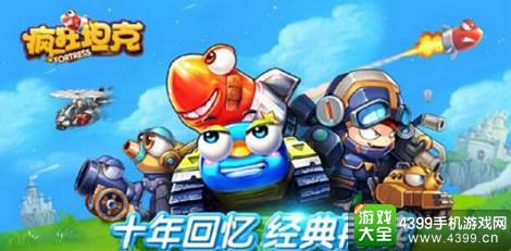 韩国经典游戏改编手游《疯狂坦克》 陌陌宣布代理
