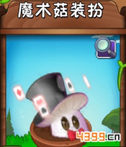 植物大战僵尸2魔术菇装扮