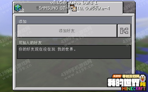 我的世界0.15下载