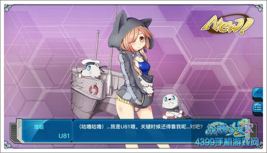 战舰少女ru81打捞