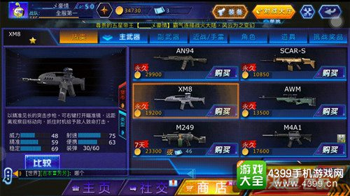火线精英手机版XM8